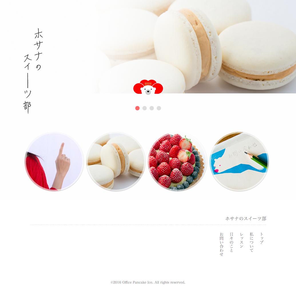 hosana.icebear.jp
